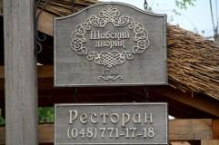 музей шабо 25